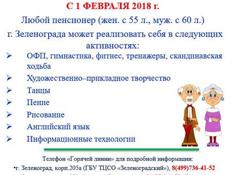 Социальный проект «Москва – город долголетия».