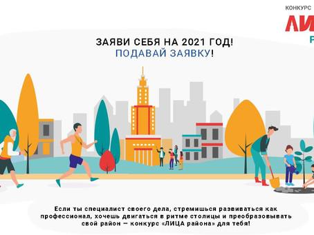 """Приглашаем принять участие в конкурсе """"Лица района""""."""