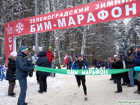 БИМ-марафон, посвящённый годовщине начала контрнаступления советских войск под Москвой.