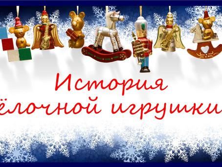"""Новогодняя выставка """"История елочной игрушки""""."""
