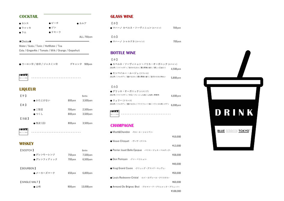 ドリンク新裏_page-0001.jpg