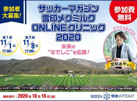 「サッカーマガジン雪印メグミルクONLINEクリニック2020」開催決定!