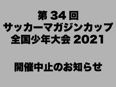 【開催中止】第34回サッカーマガジンカップ全国少年大会2021開催中止のお知らせ