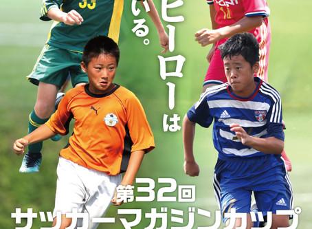 いよいよ7月13日開幕!サッカーマガジンカップ全国少年大会