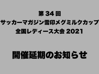 【開催延期】第34回 サッカーマガジン雪印メグミルクカップ全国レディース大会2021開催延期のお知らせ