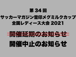 【開催延期→中止】第34回サッカーマガジン雪印メグミルクカップ全国レディース大会2021開催中止のお知らせ
