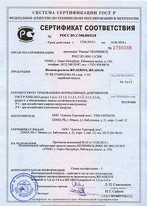 сертифкат 5.jpg