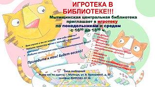 Дать объявление в газету мытищи авторазбор хендай гетц в москве частные объявления
