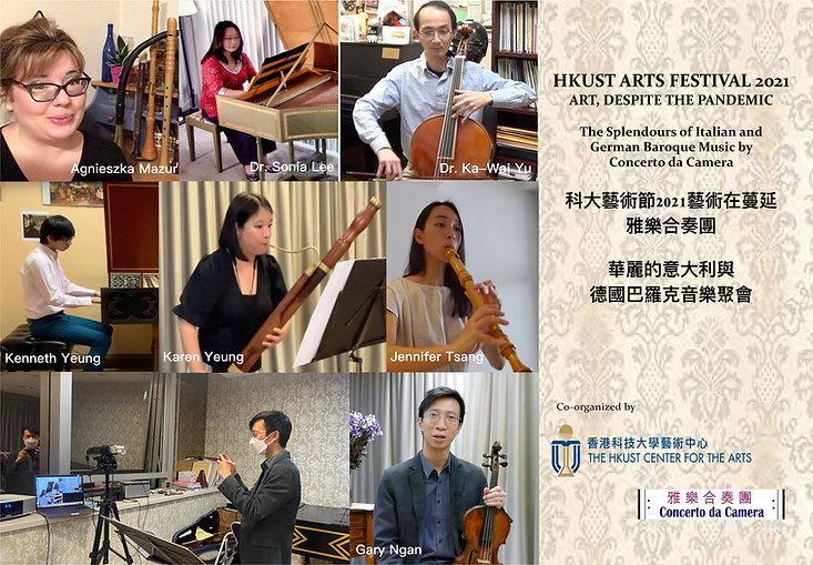 HKUST virtual concert 2021.jpg