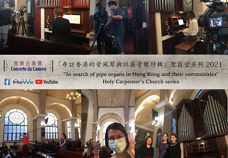 Organ holy carpenter behind the scene.jp