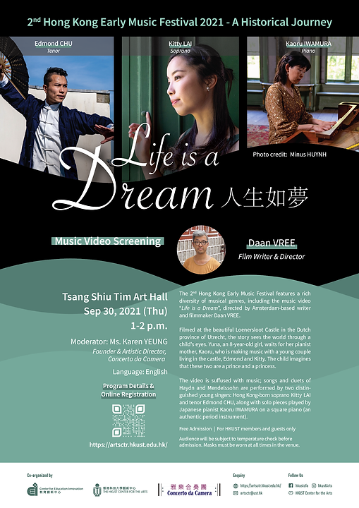 Poster_HK Early Music Festival Screening_20210930-01.PNG