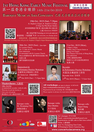 HK Early Music Festival 2019.jpg