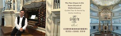 Waltershausen Organ.jpg