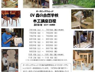 自然の中で楽しむ木工講座 2018年7月~無垢の木を使った木組みの家具作り