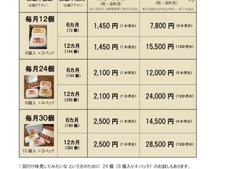 平飼自然卵の定期購入 ★新価格のご案内