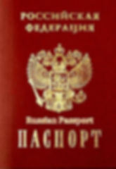 Russian Passport cover/Goessel Museum