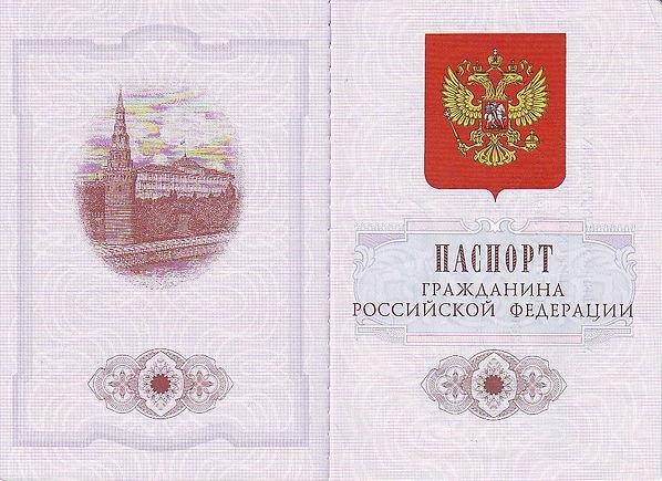 Russian Passport inside.JPG