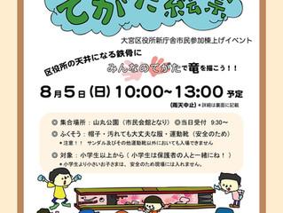 市民参加イベント「てがた絵祭」を開催します!