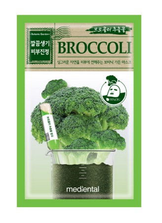 Botanic Garden Mask -Broccoli-
