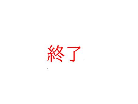 関東4支部合同支部ZOOM講演会開催のお知らせ