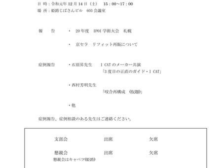 兵庫支部会が開催されます。
