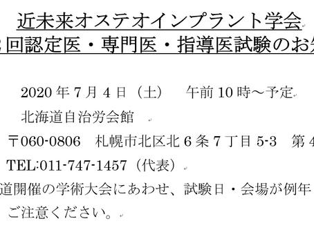 第12回認定医専門医試験のお知らせ