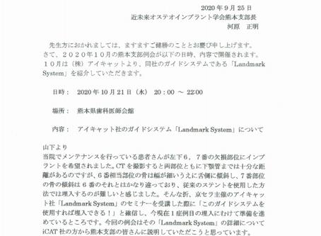 熊本支部会が開催されます。