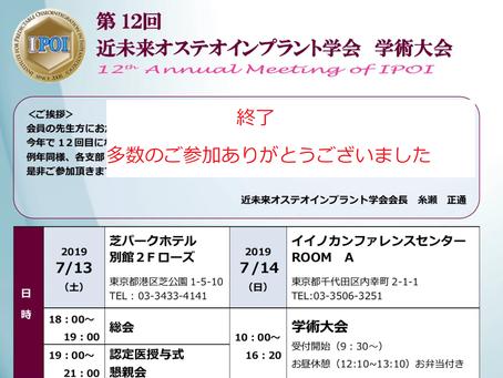 第12回 近未来オステオインプラント学会学術大会