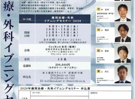 歯周治療・外科イブニングセミナー2020