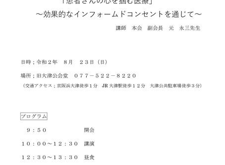 滋賀支部ハンズオンセミナーが開催されます。