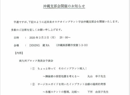 沖縄支部会が開催されます。
