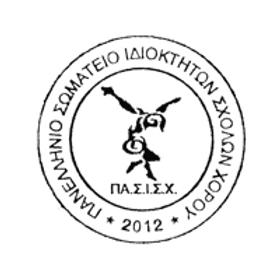 PASISX_logo_small.png