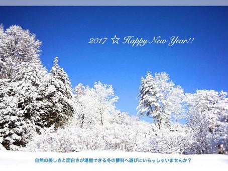 2017年あけましておめでとうございます