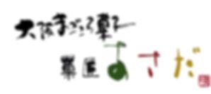 大阪まごころ菓子あさだ横ロゴ.jpg