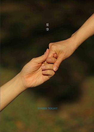8.星空 Starry Night.jpg