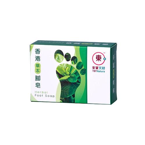 香港草本腳皂