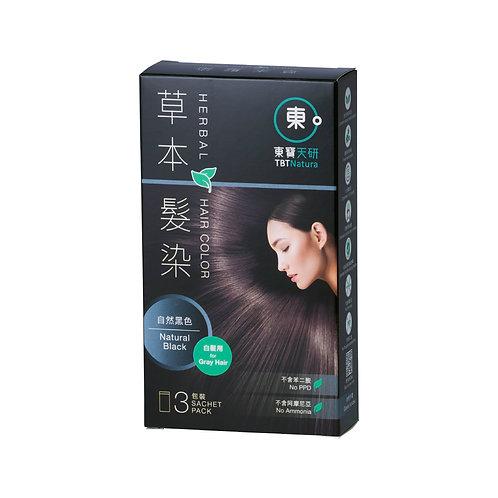 草本髮染3包裝(自然黑色)