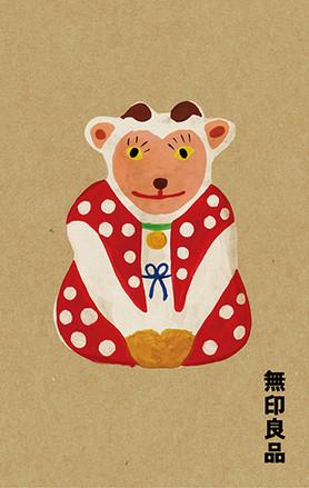 イラストレーション / 中湯川人形こらんしょひつ