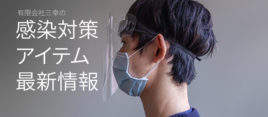 【最新情報】フェイスシールド&パーテーション