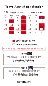 2019.October Calender Tokyo Acryl