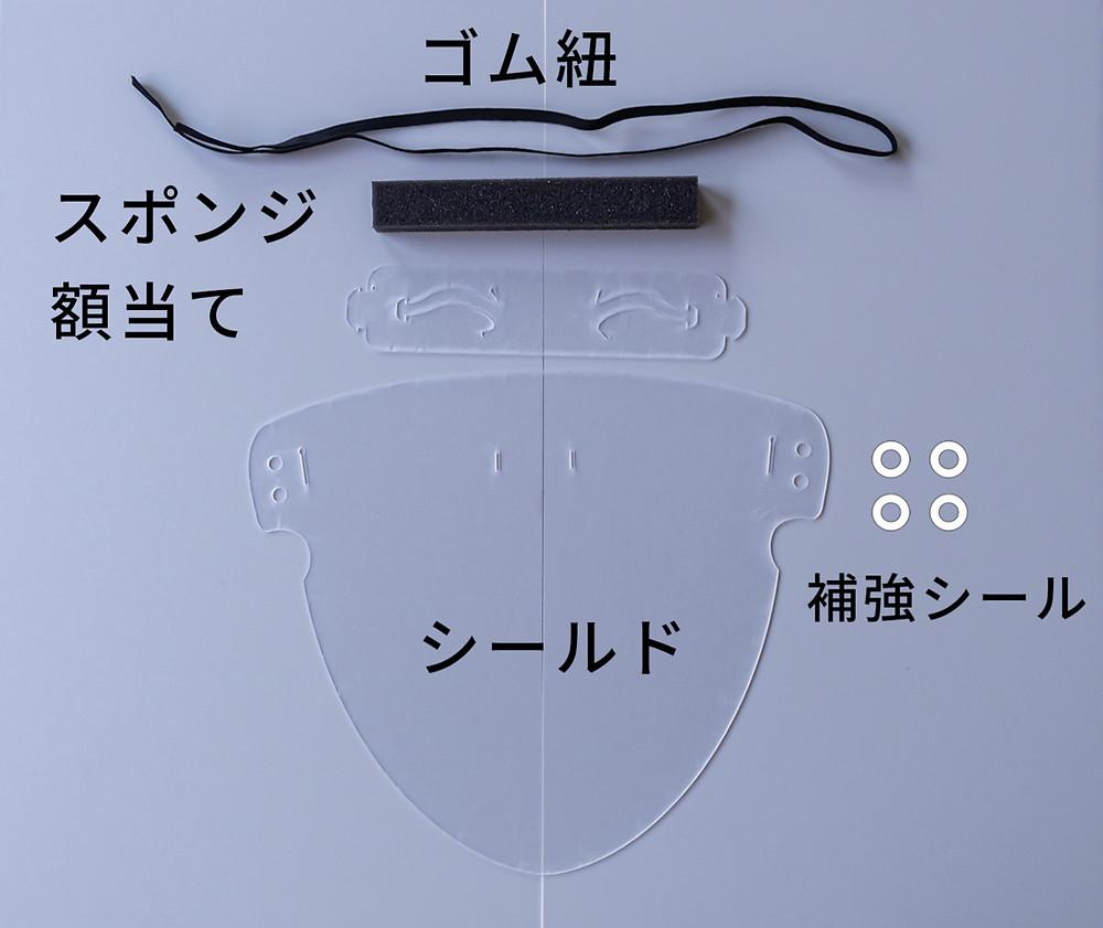 各部品 Face shieldV3 / Miyuki Acryl