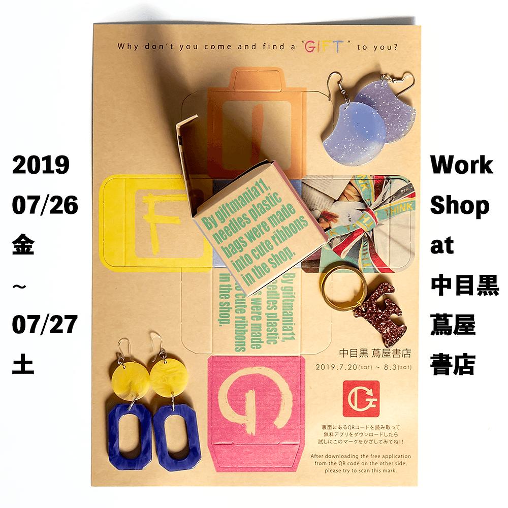 中目黒蔦屋書店ワークショップ告知とGift box