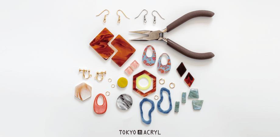 東京アクリル アクリルイヤリングを作るワークショップ