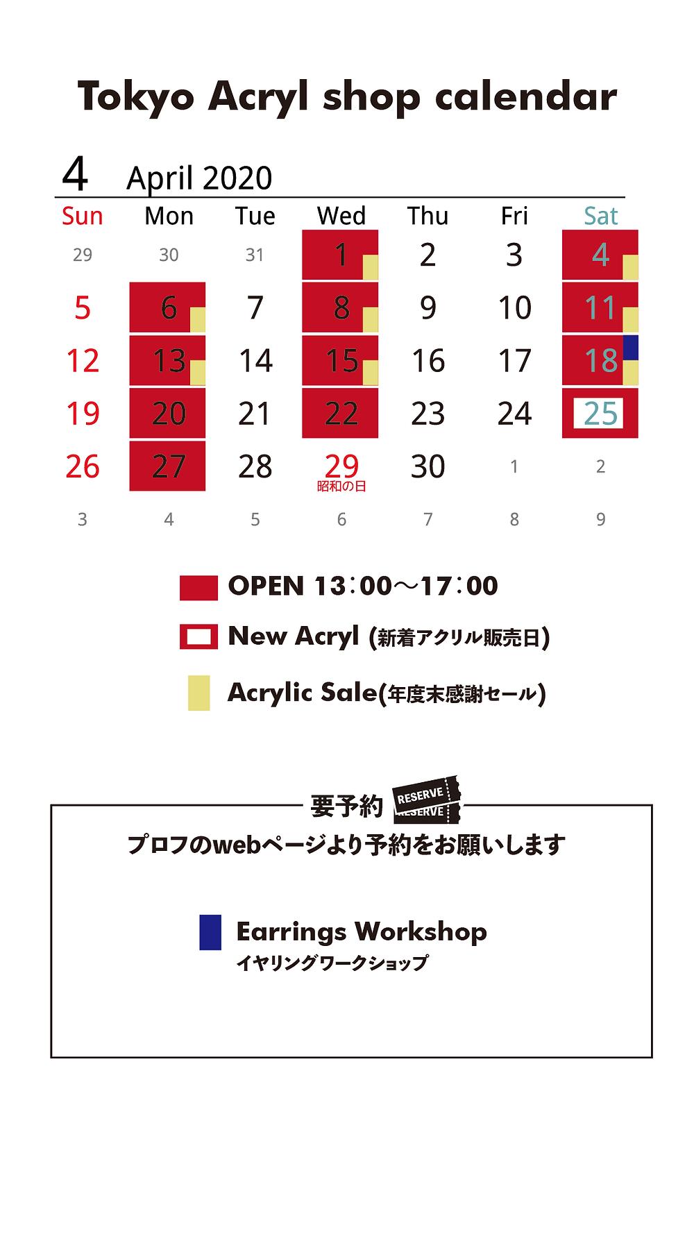 Tokyo Acryl shop calender 2020.4