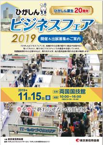 「ひがしんビジネスフェア2019」