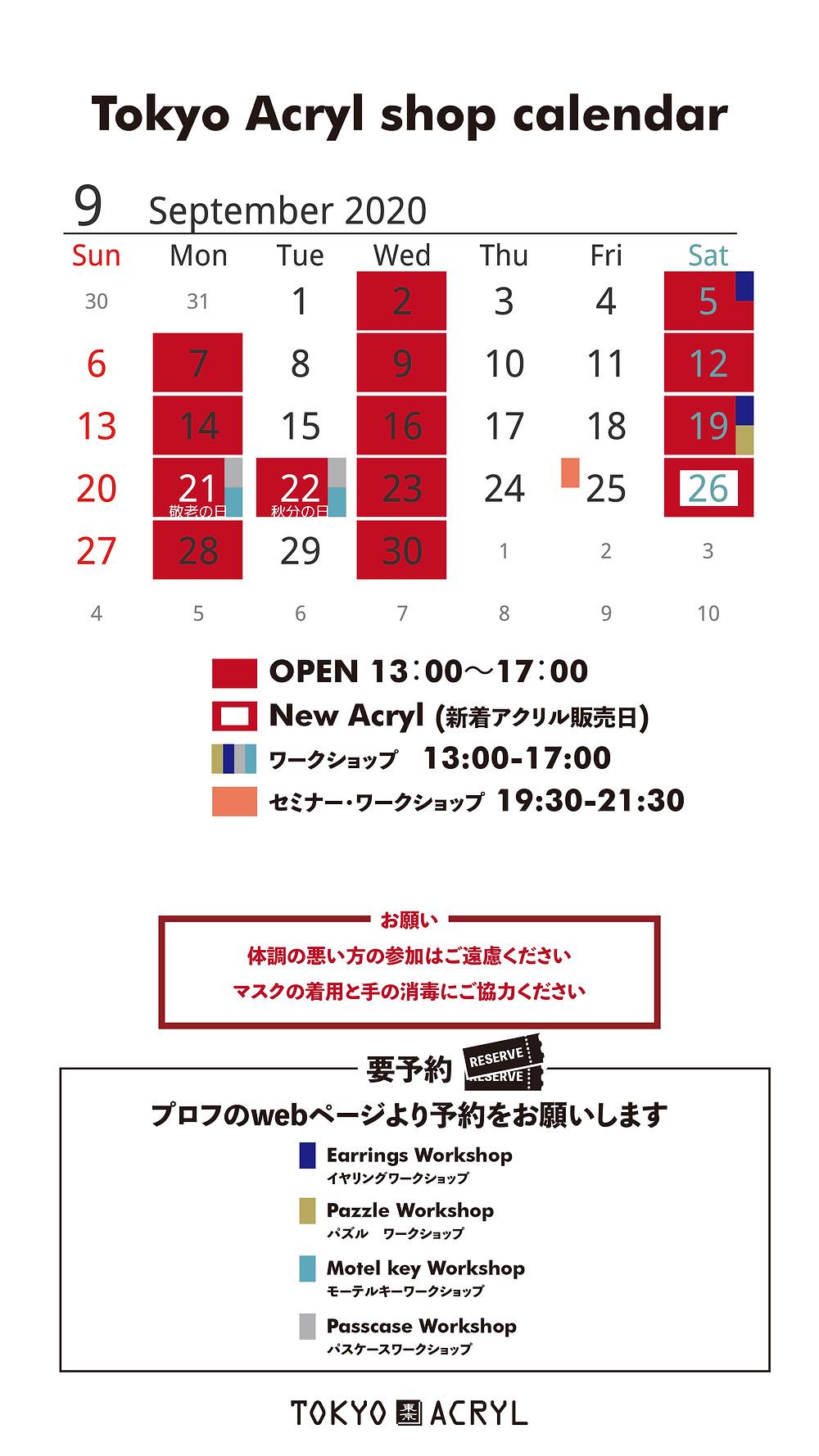 イヤリングワークショップ9月5日と19日。パズルピースワークショップは19日。モーテルキーとパスケースのワークショップは21日と22日に開催。こっそりセミナーは25日、新作発売日は26日です。