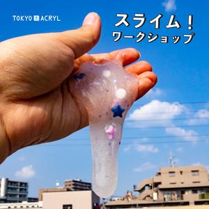 廃材スライム作りワークショップ/ Tokyo Acryl