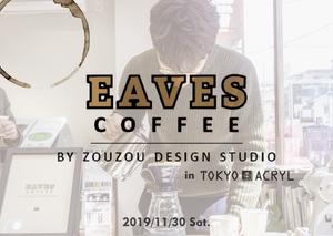 EAVES COFFEE in Tokyo Acryl 2019/11/30