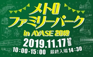 「メトロファミリーパーク in AYASE 2019」