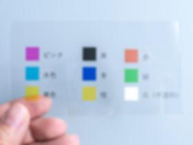 フェイスシールド印刷カラーサンプル